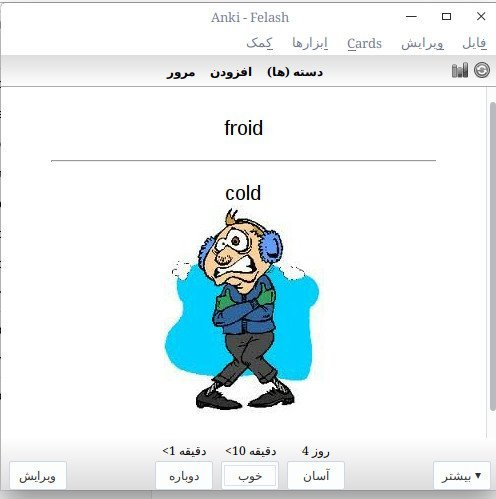 Screenshot for فلش کارت لغات فرانسه