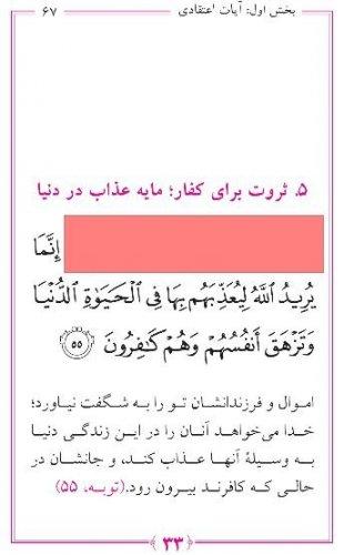 Screenshot for فلش کارت حفظ موضوعی قرآن کریم