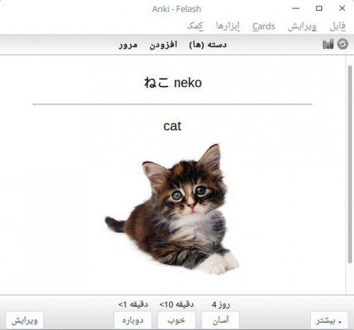 Screenshot for فلش کارت نام حیوانات در زبان ژاپنی