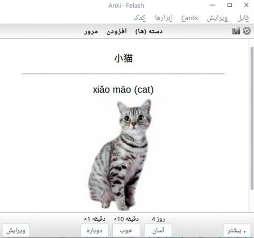 Screenshot for فلش کارت نام حیوانات در زبان چینی