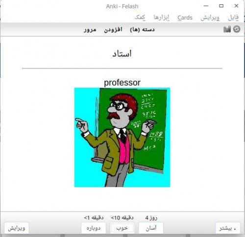 Screenshot for فلش کارت انگلیسی به فارسی (مشاغل و ملیت ها)