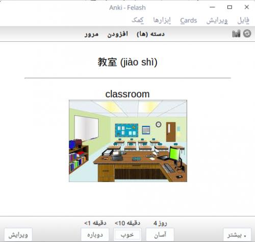 Screenshot for فلش کارت نام اشیا کلاس درس به زبان چینی